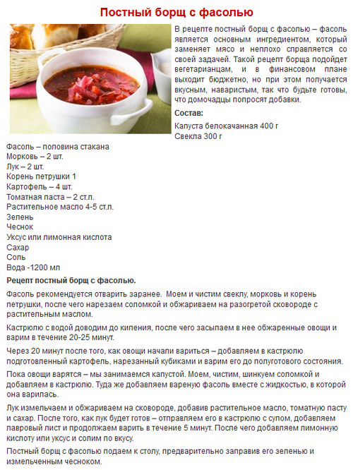 борщ со свеклой и свежей капустой пошаговый рецепт на зиму