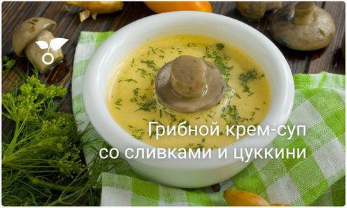 суп пюре из шампиньонов рецепт как в шоколаднице