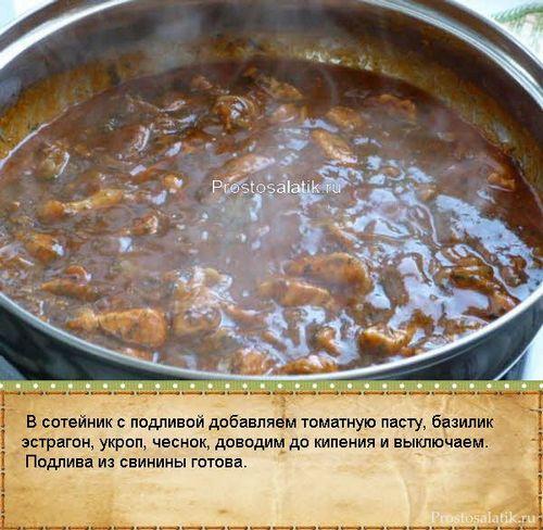 Рецепт подливы из свинины с томатной пастой и мукой с фото пошагово