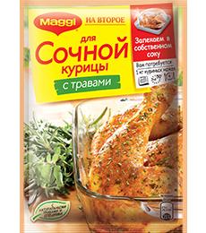 Гречка по -купечески Магги - пошаговый рецепт с фото на Повар. ру 90