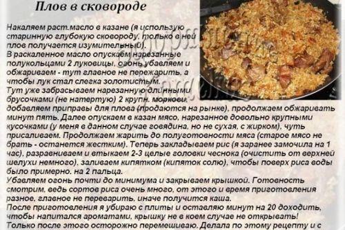 Как приготовить плов из свинины на сковороде рассыпчатый