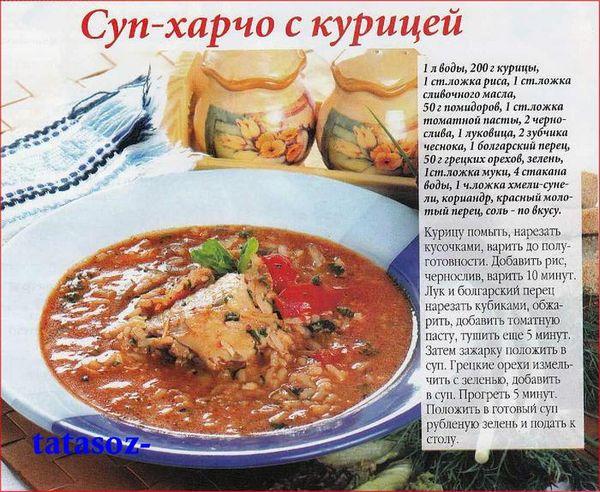 рецепт поджарки для супа из курицы