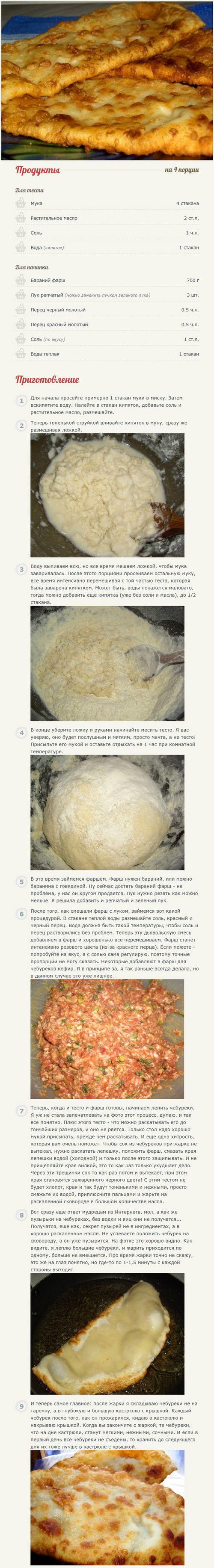 Рецепт заварного теста для чебуреков с мясом