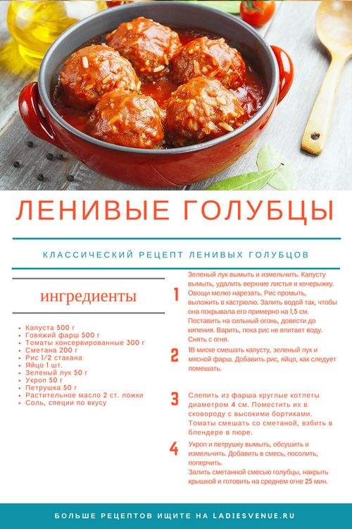 Голубцы ленивые в кастрюле рецепт с фото пошагово